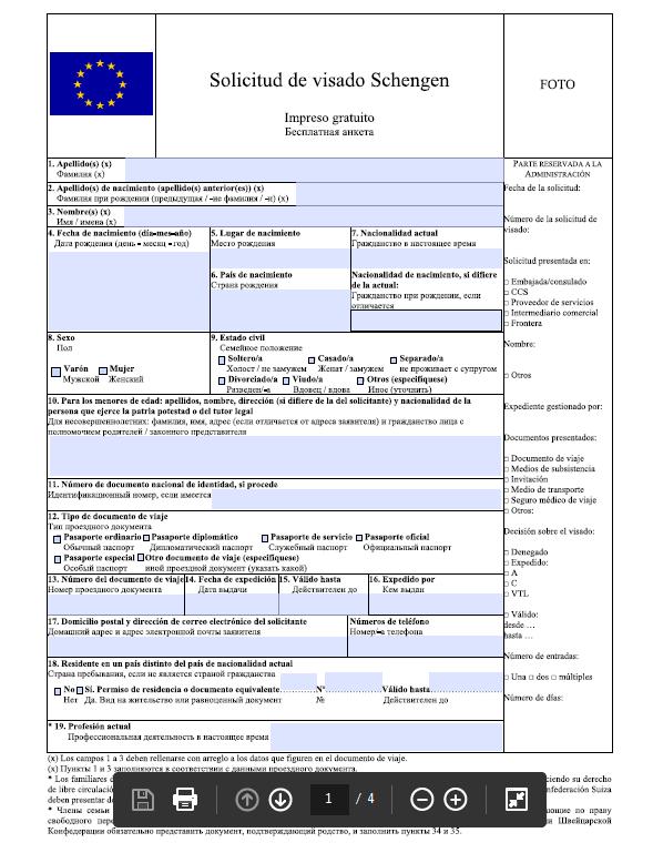 Пример анкеты на гостевую визу в Испанию