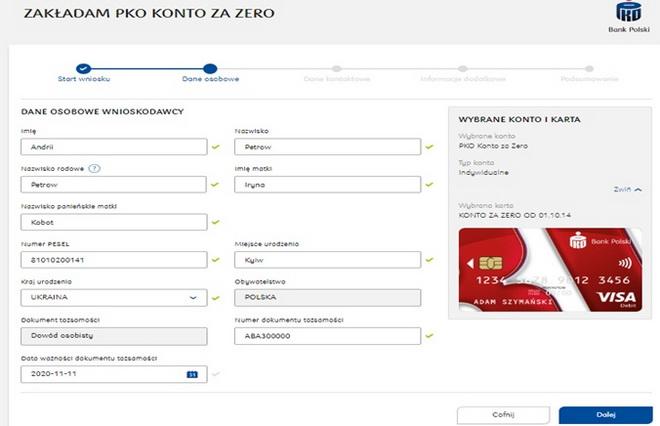 Анкета на сайте PRO Bank