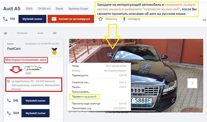 Перевод сайта на русский