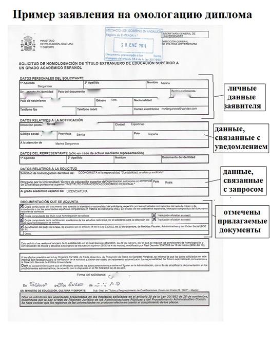 Пример заявления на омологизацию диплома