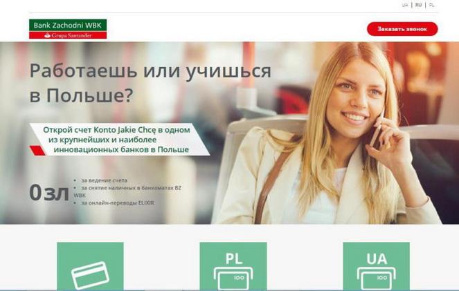 Русская версия сайта банка Заходни