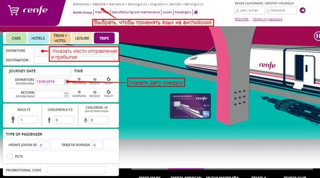 Сайт испанской ж/д