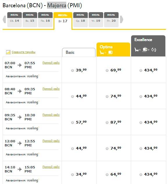 Расписание самолетов из Барселоны до Майорки