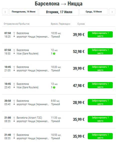 Расписание автобусов Flixbus из Барселоны в Ниццу