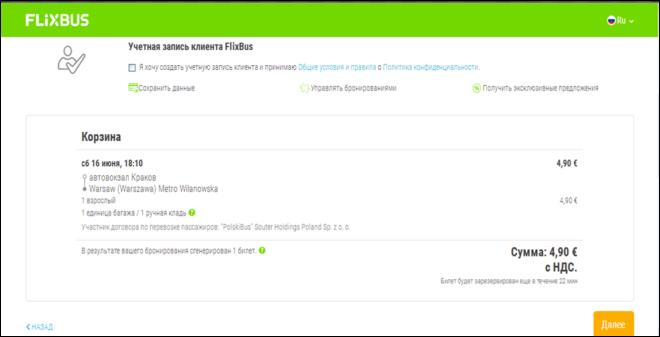 Проверка данных пассажиров на сайте FlixBus
