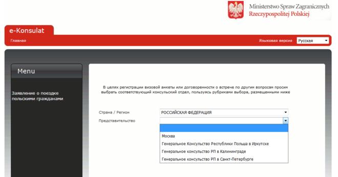 Подача заявления на польскую визу