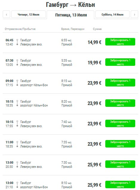 Расписание автобусов из Гамбурга в Кельн