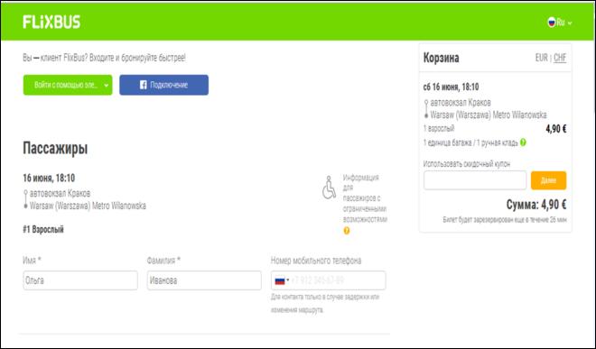 Информация о пассажирах на сайте FlixBus