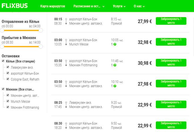 Расписание автобусов из Кельна в Мюнхен