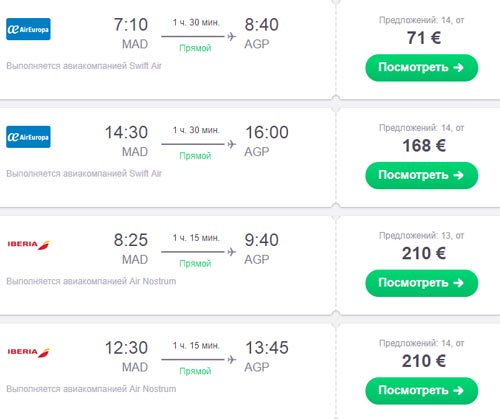Расписание самолетов из Мадрида в Малагу