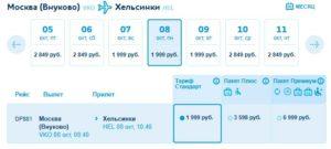 Расписание рейса Москва-Хельсинки