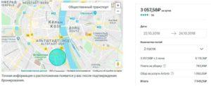 Стоимость аренды жилья в Кельне