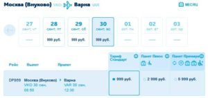 Стоимость авиабилетов Москва-Варна