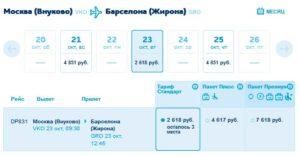 Стоимость перелета Москва-Барселона