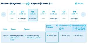 Стоимость авиабилетов из Москвы в Берлин