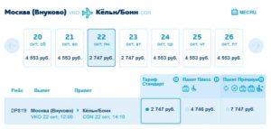 Стоимость авиабилетов Москва-Кельн