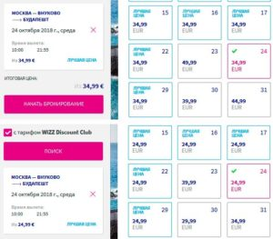 Стоимость авиабилетов Москва-Будапешт
