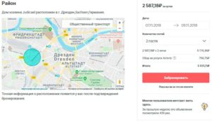 Стоимость аренды жилья в Дрездене