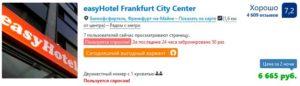 Стоимость аренды жилья во Франфурте