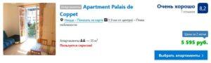 Стоимость апартаментов в Ницце