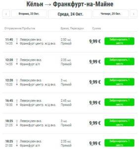 Расписание автобусов Кельн-Франкфурт-на-Майне