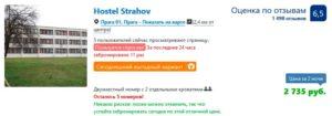 Стоимость хостела в Праге