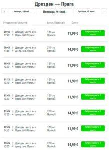 Расписание автобусов Дрезден - Прага