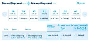 Расписание самолетов из Милана в Москву
