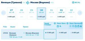 Стоимость перелета Венеция-Москва