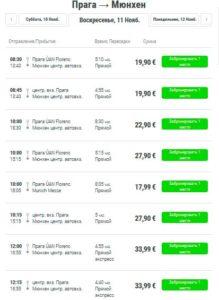 Расписание автобусов Прага-Мюнхен
