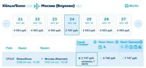 Стоимость Перелета Кельн-Москва
