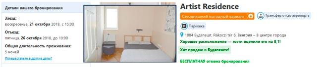 Стоимость квартиры в Будапеште