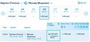 Расписание рейса Берлин-Москва