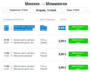 Расписание автобусов Мюнхен-Мемминген