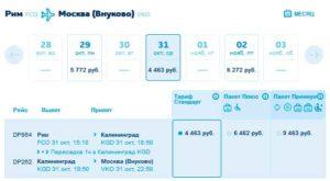 Стоимость авиабилетов Рим-Москва