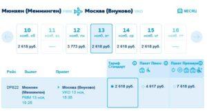 Расписание рейса Мемминген-Москва