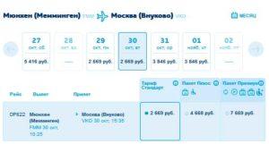 Стоимость авиабилетов Мемминген-Москва