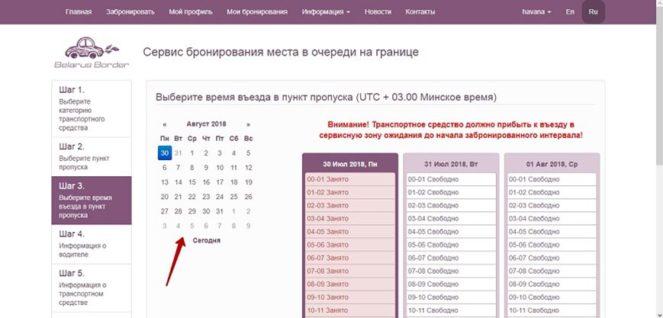 Выбор даты и времени бронирования
