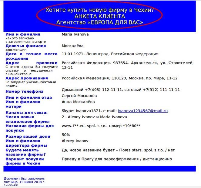 Заполнение анкеты для покупки фирмы в Чехии