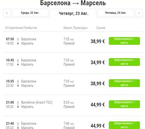Расписание автобусов Flixbus Барселона-Марсель