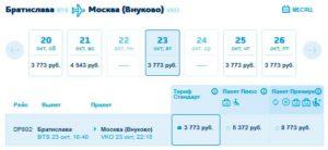 Стоимость перелета Братислава-Москва