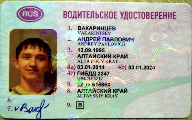 В каких странах действуют российские водительские права
