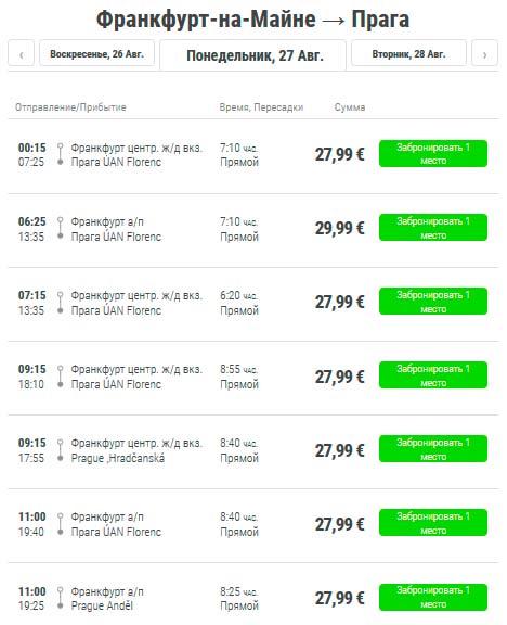 Расписание автобусов из Франкфурта в Прагу
