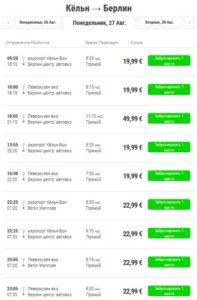 Расписание автобусов из Кёльна в Берлин