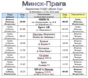 Расписание автобусов Визит-Тур Минск-Прага