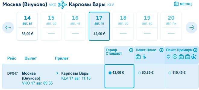 """Рейсы от авиакомпании """"Победа"""" из Москвы в Карловы Вары"""