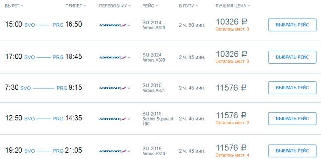 Рейсы Аэрофлота из Москвы в Прагу