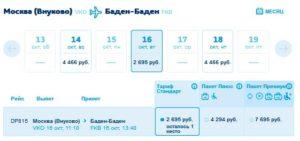 Стоимость перелета Москва-Баден-Баден