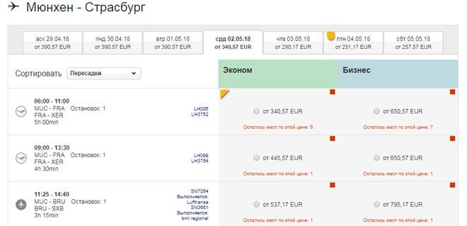 Расписание самолетов из Мюнхена в Страсбург
