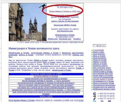 Фирма в Чехии